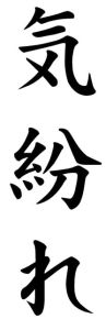 Japanese Word for Whim