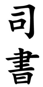 Japanese Word for Librarian