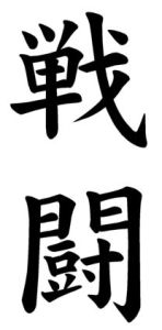Japanese Word for Battle