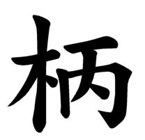 Japanese Word for Handle