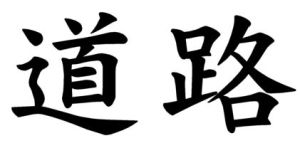 Japanese Word for Road