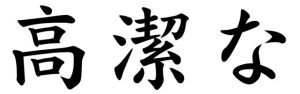 Japanese Word for Greathearted