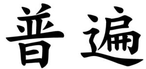 Japanese Word for Universality