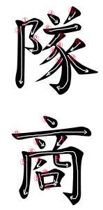 Japanese Word for Caravan