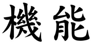 Japanese Word for Function