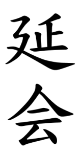 Japanese Word for Adjournment