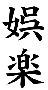 Japanese Word for Amusement