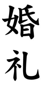 Japanese Word for Wedding