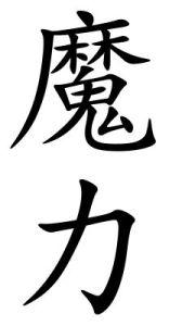 Japanese Word for Spell