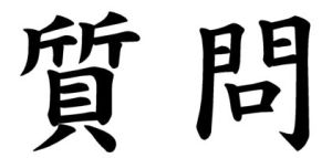 Japanese Word for Question