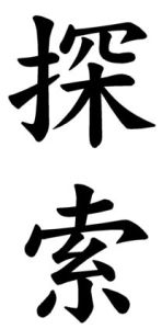 Japanese Word for Quest