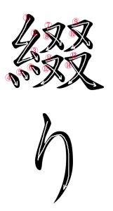 Japanese Word for Spelling
