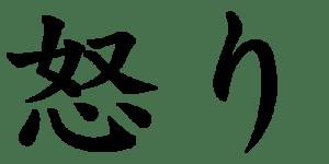 Japanese Word for Anger