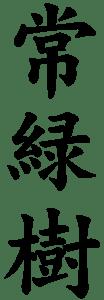 Japanese Word for Evergreen