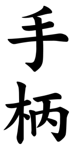 Japanese Word for Feat