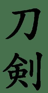 Japanese Word for Sword
