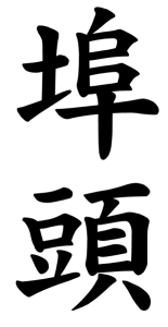 Japanese Word for Wharf