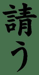 Japanese Word for Beg