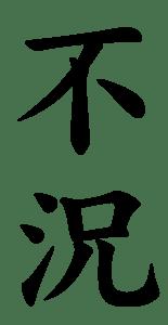 Japanese Word for Slump