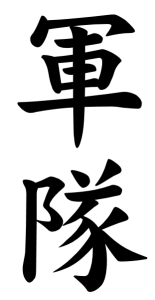 Japanese Word for Military
