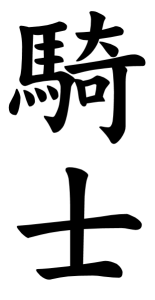 Japanese Word for Cavalier
