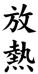 Japanese Word for Radiation