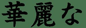 Japanese Word for Splendid