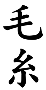 Japanese Word for Wool