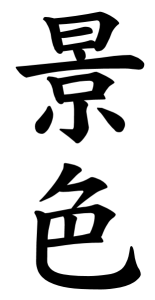 Japanese Word for View