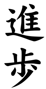 Japanese Word for Advancement