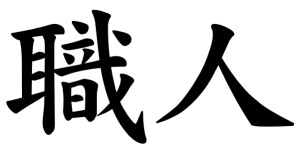 Japanese Word for Craftsman