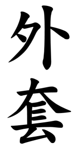 Japanese Word for Wrap