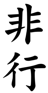 Japanese Word for Vice