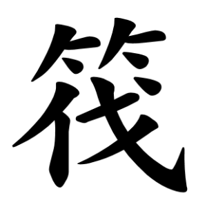Japanese Word for Raft