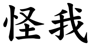 Japanese Word for Wound