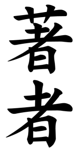 Japanese Word for Writer