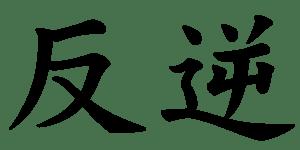 Japanese Word for Treachery