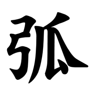 Japanese Word for Arc