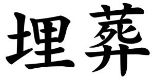 Japanese Word for Burial