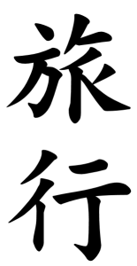 Japanese Word for Travel
