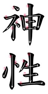 Japanese Word for Divinity