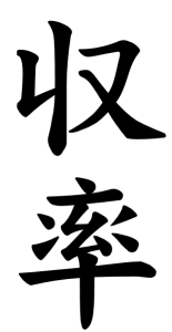 Japanese Word for Yield