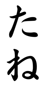 Japanese Word for Seed