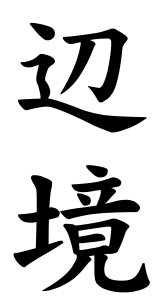 Japanese Word for Threshold