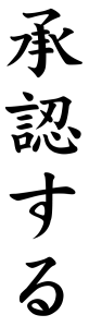 Japanese Word for Acknowledge