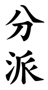 Japanese Word for Sect