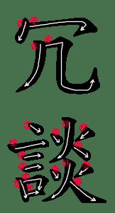 Japanese Word for Joke