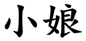 Japanese Word for Lass