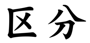 Japanese Word for Section