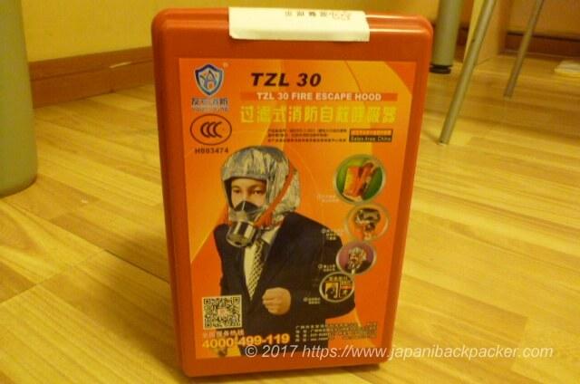 7daysinn広州のガスマスク